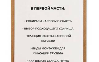 Азбука карпфишинга: классический волосяной монтаж